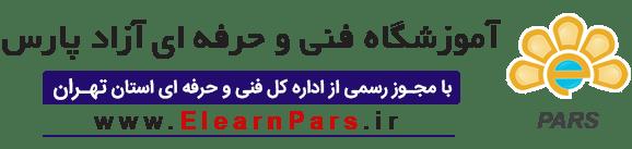 آموزشگاه فنی و حرفه ای پارس