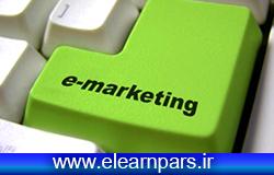 بازاریابی-الکترونیکی