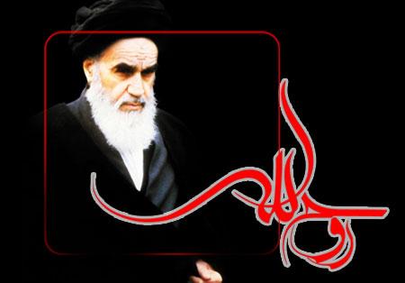 رحلت امام خمینی ره